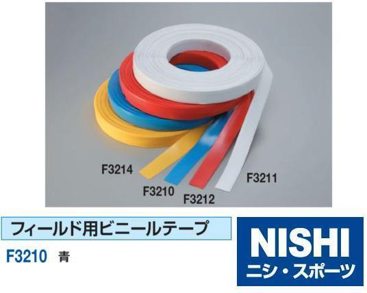 ニシスポーツ フィールド用 ビニールテープ 青 F3210 10%OFF! NISHI 陸上競技