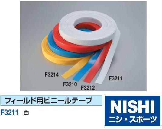 NISHI(ニシ・スポーツ)F3211 【陸上競技用備品】 フィールド用ビニールテープ 白