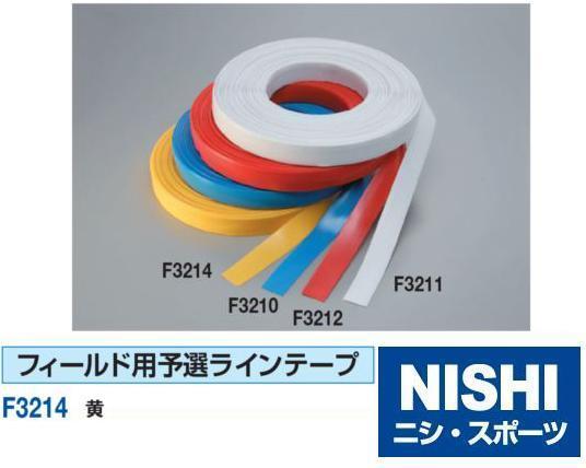 ニシスポーツ フィールド用 ビニールテープ 黄 F3214 10%OFF! 10%OFF! 陸上競技 NISHI NISHI 陸上競技, スズグン:a1918dfb --- officewill.xsrv.jp