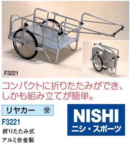 ニシ・スポーツ リヤカー 折畳み式 アルミ合金製 F3221 受注生産品 NISHI 競技場 グラウンド 備品 運搬