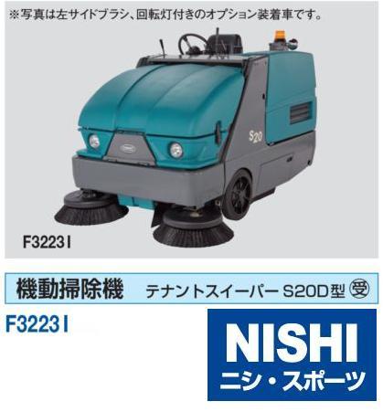 ニシ・スポーツ 機動掃除機 テナントスイーパーS20D型 F3223I 受注生産品 NISHI