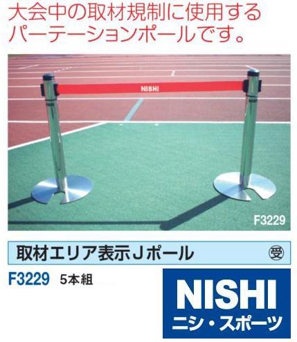 激安超安値 NISHI(ニシ・スポーツ)F3229【その他備品】 取材エリア表示Jポール 5本組 5本組, 山添村:ebaabd67 --- canoncity.azurewebsites.net