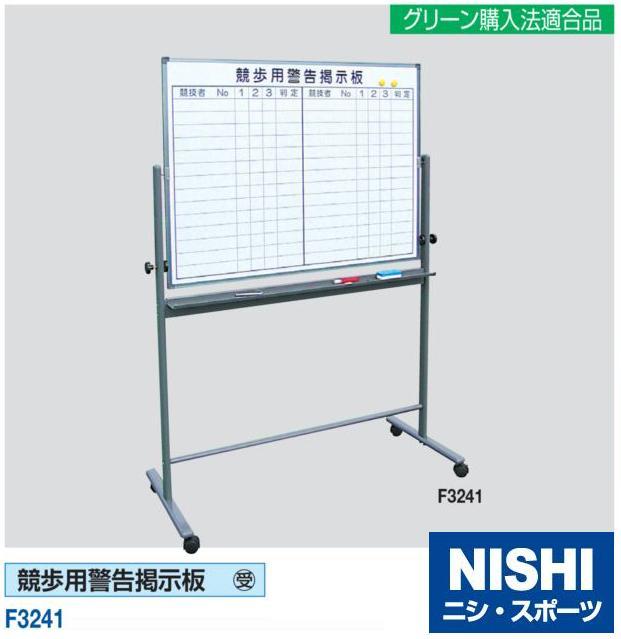 NISHI(ニシ・スポーツ)F3241 【その他備品】 競歩用警告掲示板