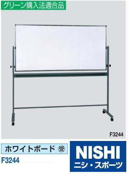 NISHI(ニシ・スポーツ)F3244 【その他備品】 ホワイトボード