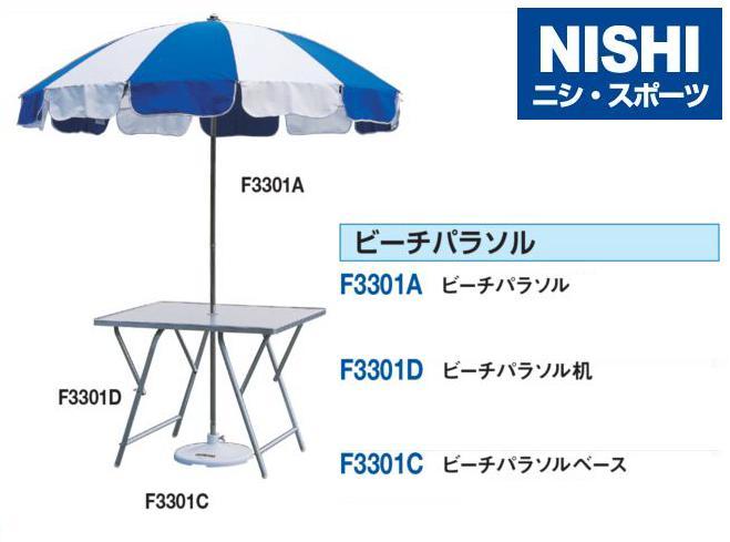 ニシ・スポーツ ビーチパラソル机 F3301D NISHI 屋外 設備 陸上 競技場