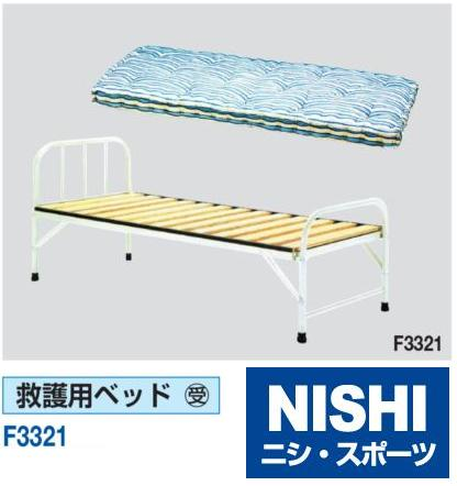 NISHI(ニシ・スポーツ)F3321 【その他備品】 救護用ベット 受注生産品