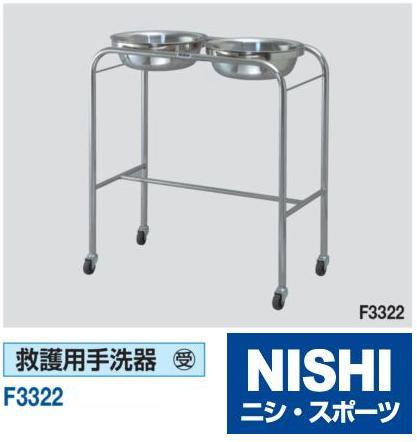 NISHI(ニシ・スポーツ)F3322 【その他備品】 救護用手洗器 受注生産品