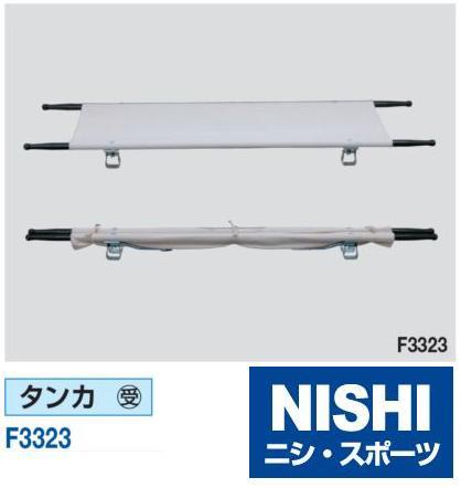 NISHI(ニシ・スポーツ)F3323 【その他備品】 タンカ