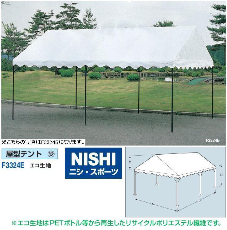 NISHI ニシ・スポーツ 屋型テント 2×3間 エコ生地 F3324E 受注生産品