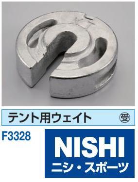 ニシ・スポーツ テント用ウエイト F3328 受注生産品 NISHI 設備 屋外