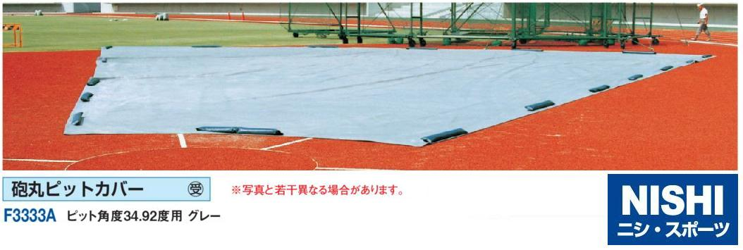 NISHI(ニシ・スポーツ)F3333A 【その他備品】 砲丸ピットカバー ピット角度34.92度用 グレー
