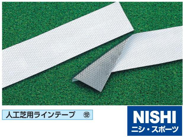 NISHI(ニシ・スポーツ)F3518 人工芝用ラインテープ BL1300ー100 受注生産品