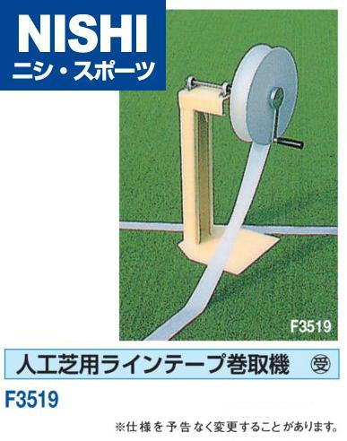 NISHI(ニシ・スポーツ)F3519 【その他備品】 人工芝用ラインテープ巻取機