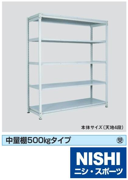 NISHI(ニシ・スポーツ)F4103A 【その他備品】 中量棚500kgタイプ天地4段 1800×1200×450