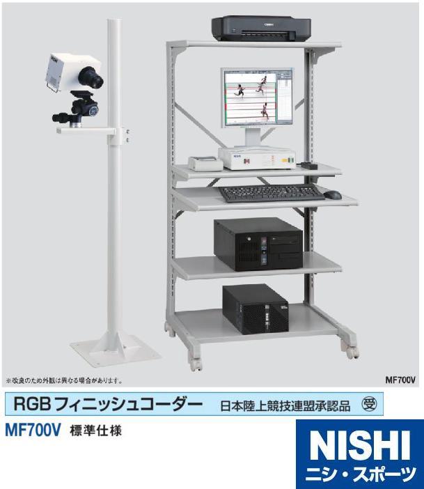NISHI(ニシ・スポーツ)MF700V 【その他備品】 RGBフィニッシュコーダー 標準仕様