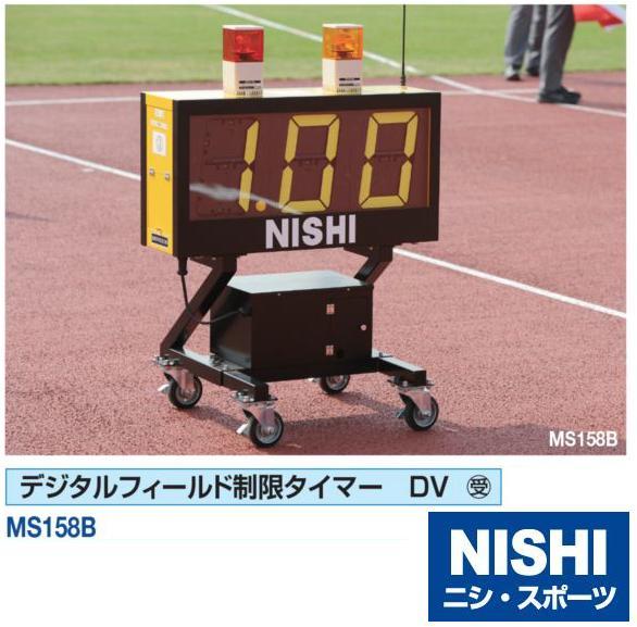 NISHI(ニシ・スポーツ)MS158B 【その他備品】 デジタルフィールド制限タイマー DV