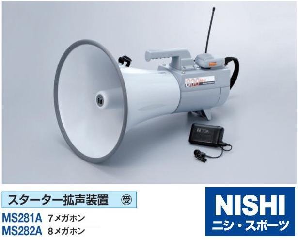 NISHI(ニシ・スポーツ)MS282A 【その他備品】 スターター拡声装置 8メガホン