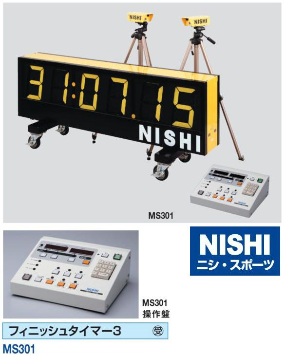 NISHI(ニシ・スポーツ)MS301 【その他備品】 フィニッシュタイマー3 受注生産品