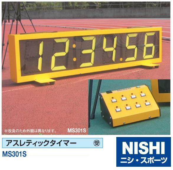 NISHI(ニシ・スポーツ)MS301S 【その他備品】 アスレティックタイマー