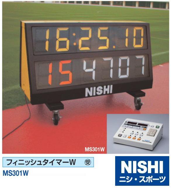 NISHI(ニシ・スポーツ)MS301W 【その他備品】 フィニッシュタイマーW 受注生産品