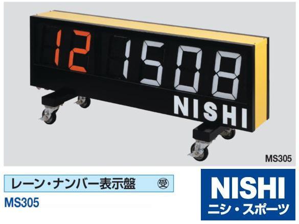 NISHI(ニシ・スポーツ)MS305 【その他備品】 レーン・ナンバー表示盤