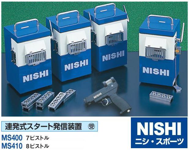 NISHI(ニシ・スポーツ)MS410  連発式スタート発信装置 8ピストル 受注生産品