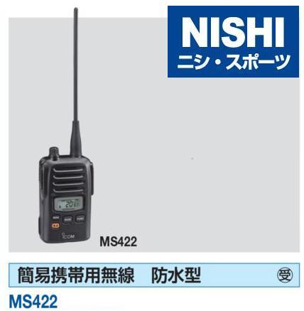 NISHI(ニシ・スポーツ)MS422 【その他備品】 簡易携帯用無線 防水型