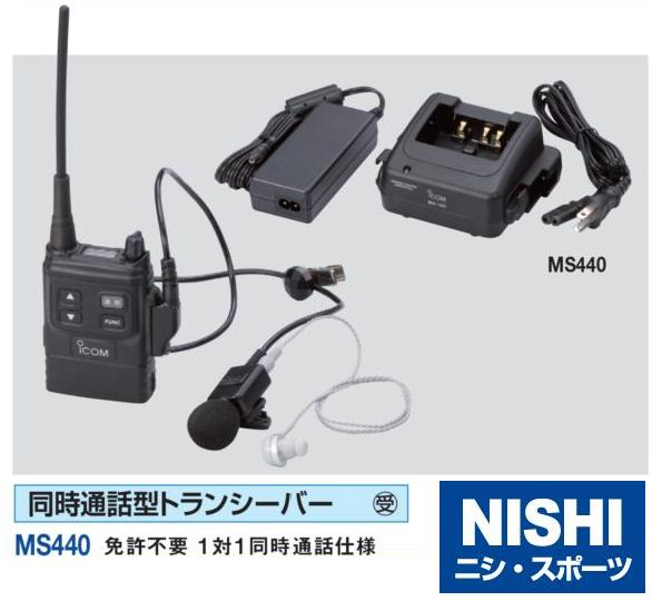 NISHI(ニシ・スポーツ)MS440 同時通話型トランシーバー 免許不要 1対1同時通話仕様 受注生産品