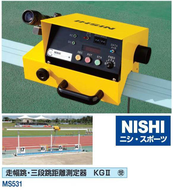 NISHI(ニシ・スポーツ)MS531 【その他備品】 走幅跳・三段跳距離測定器 KGII