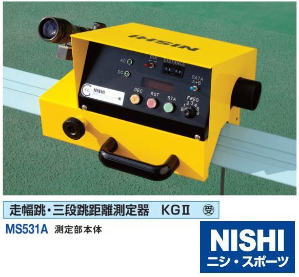 NISHI(ニシ・スポーツ)MS531A 【その他備品】 走幅跳・三段跳距離測定器 KGII(本体のみ)