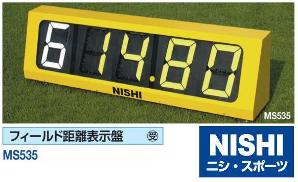 NISHI(ニシ・スポーツ)MS535 【その他備品】 フィールド距離表示盤