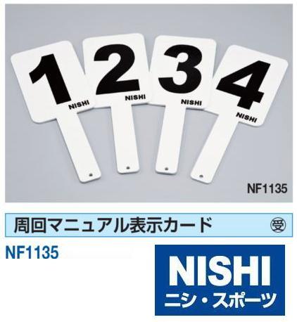 ニシ・スポーツ 周回マニュアル表示カード 4枚組 NF1135 受注生産品 NISHI 必備器具