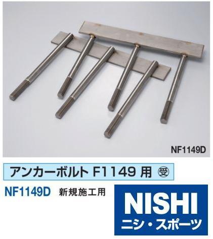 NISHI(ニシ・スポーツ)NF1149D 【その他備品】 F1149用 アンカーボルト 新規施工用