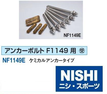 NISHI(ニシ・スポーツ)NF1149E 【その他備品】 F1149用 アンカーボルト ケミカルアンカータイプ