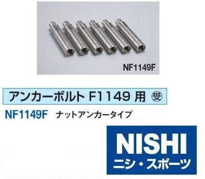 NISHI(ニシ・スポーツ)NF1149F 【その他備品】 F1149用 アンカーボルト 新規施工用