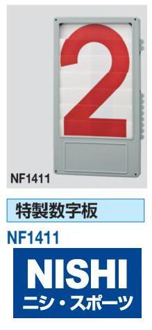 NISHI ニシスポーツ 特製数字板 NF1411 フィールド成績表示器 周回表示器 オプション品 トラック 陸上