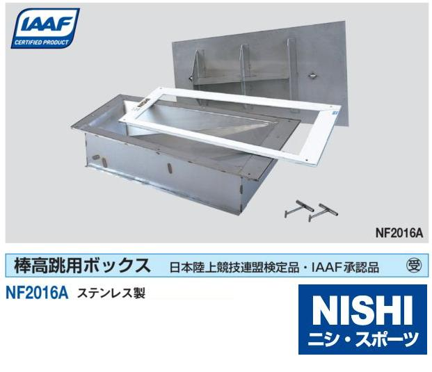 NISHI(ニシ・スポーツ)NF2016A 【棒高跳び】 棒高跳用ボックス 二重底 全天候用