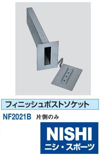 NISHI(ニシ・スポーツ)NF2021B 【その他備品】 フィニッシュポストソケット 片側のみ