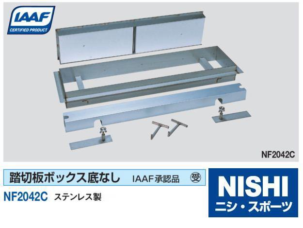 NISHI(ニシ・スポーツ)NF2042C 【その他備品】 踏切板ボックス 底なし