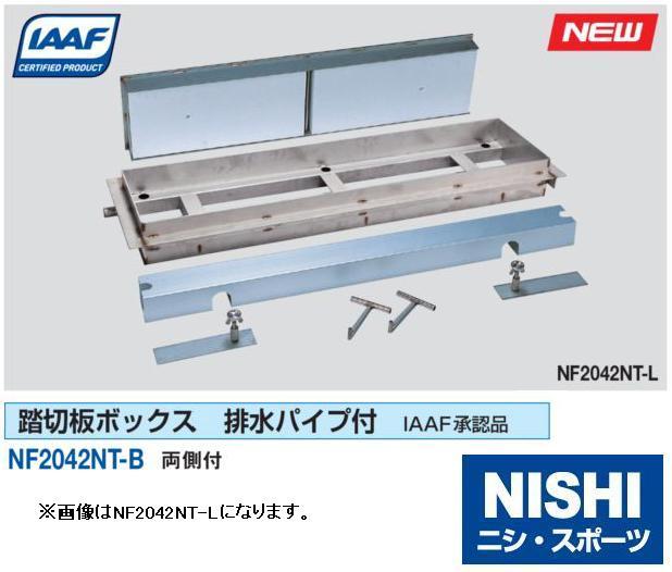 NISHI(ニシ・スポーツ)NF2042NT-B 【その他備品】 踏切板ボックス 排水パイプ両側付