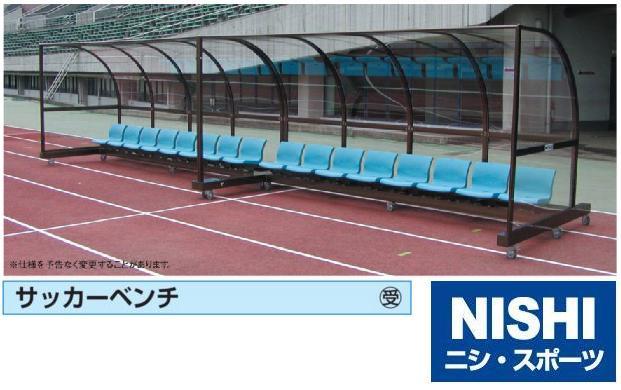 ニシスポーツ サッカーベンチ 14人用 7人用右側+7人用左側 選手用 直送・受注生産品 NF2247 10%OFF NISHI グラウンド用具