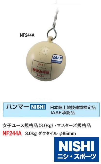 NISHI(ニシ・スポーツ)NF244A 【陸上競技】 ハンマー 3.0kg ダクタイル