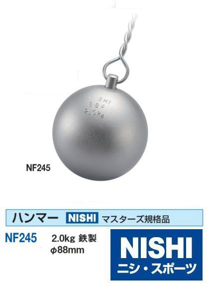 NISHI(ニシ・スポーツ)NF245 【陸上競技】 ハンマー マスターズ規格2.0kg