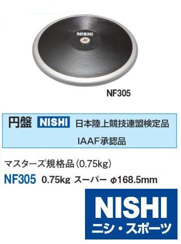 NISHI(ニシ・スポーツ)NF305 【円盤投げ】 円盤 マスターズ規格0.75kg