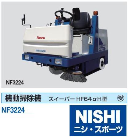 ニシ・スポーツ 機動掃除機 スイーパーHF64αH型 NF3224 受注生産品 NISHI