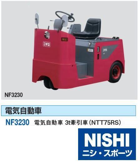 NISHI(ニシ・スポーツ)NF3230 【その他備品】 電気自動車 3t牽引車(NTT75RS)