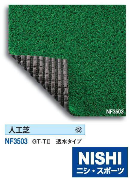 NISHI(ニシ・スポーツ)NF3503 【その他備品】 人口芝 GT-TII透水タイプ