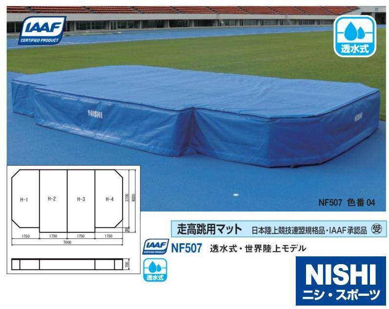 NISHI(ニシ・スポーツ)NF507 【陸上競技】 走高跳用マット 透水式 世界陸上モデル 日本陸上競技連盟規格品・IAAF承認品