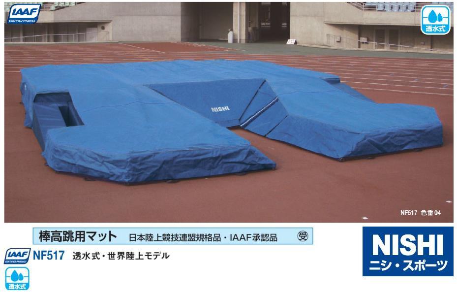 NISHI(ニシ・スポーツ)NF517 【陸上競技】 棒高跳用マット 透水式 世界陸上モデル 日本陸上競技連盟検定品・IAAF承認品 受注生産品