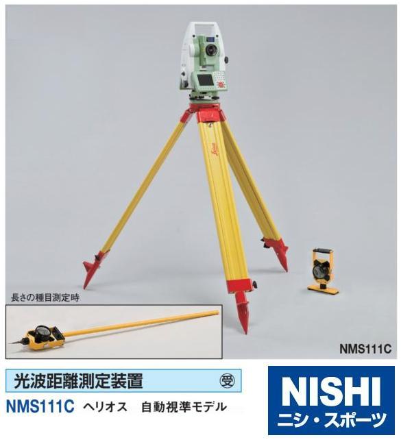 NISHI(ニシ・スポーツ)NMS111C 【その他備品】 光波距離測定装置 ヘリオス 自動視準モデル
